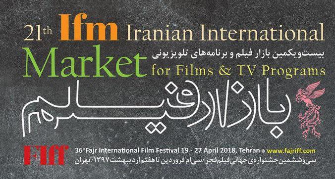 سیوششمین جشنواره جهانی فیلم فجر با ۴۲