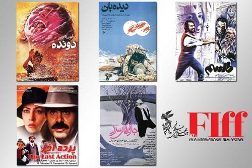 «کلاسیک مرمت شده» جشنواره جهانی فجر ۳۷