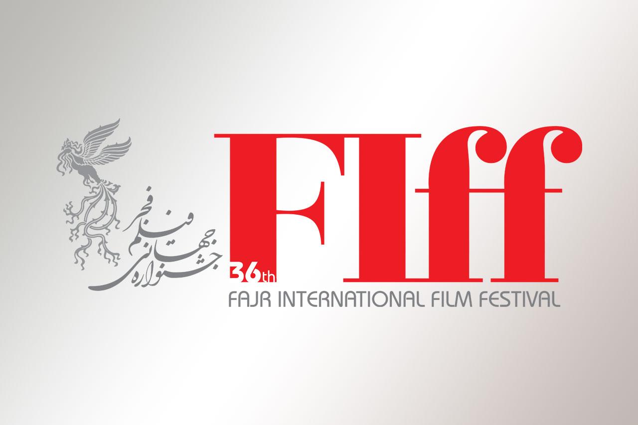 برگزیدگان سی و ششمین جشنواره جهانی فیلم فجر