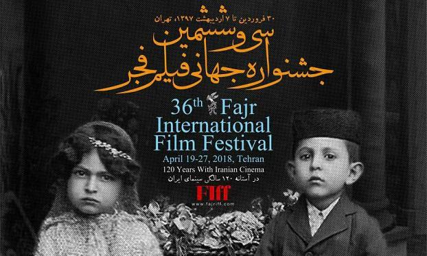 آغاز ثبت نام در جشنواره جهانی فیلم فجر