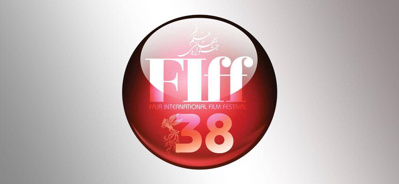 فراخوان «نمایشهای بازار» fiff38