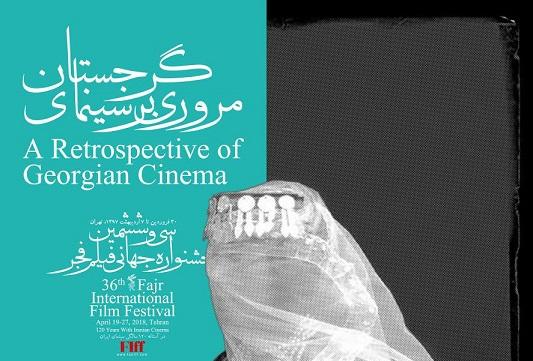 حضور یک فیلم ازگرجستان با بازیگر ایرانی