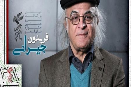 بزرگداشت فریدون جیرانی در جشنواره فیلم فجر