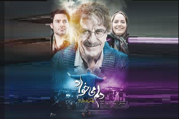 رونمایی از پوستر فيلم فرمان آرا