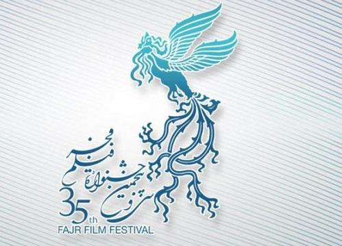 پیش فروش اینترنتی بلیت جشنواره از جمعه