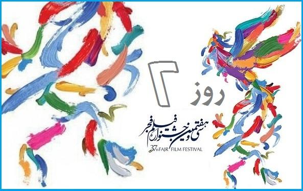روايت«مهر سيمرغ»ازحواشی جشنواره روز۲