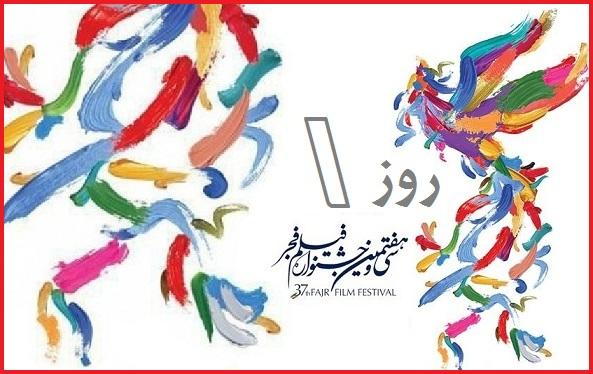 روايت«مهر سيمرغ»ازحواشي جشنواره روز۱