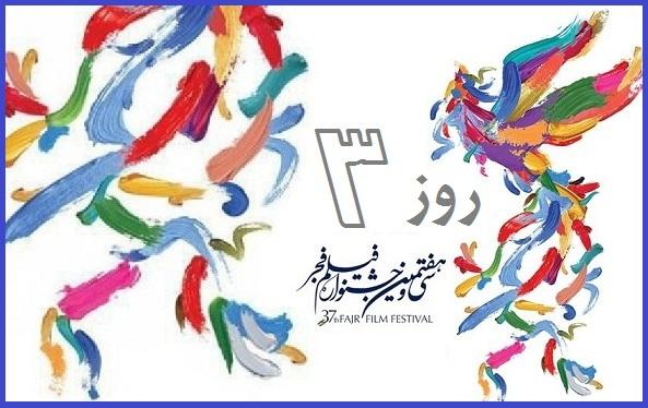 روايت«مهر سيمرغ»ازحواشي جشنواره روز ۳