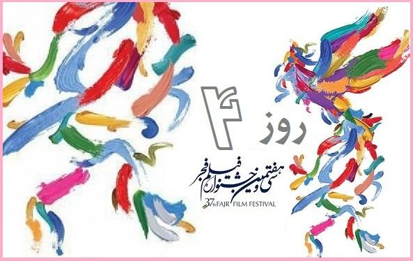 روايت«مهر سيمرغ»ازحواشي جشنواره روز ۴