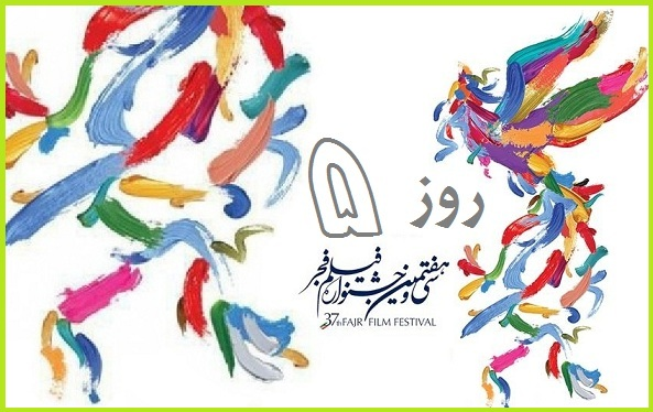 روايت«مهر سيمرغ»ازحواشي جشنواره روز ۵