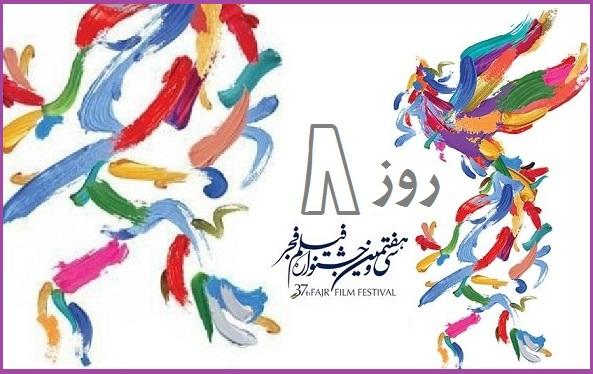 روايت«مهر سيمرغ»ازحواشي جشنواره روز ۸