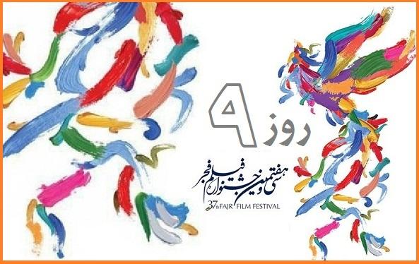 روايت«مهر سيمرغ»ازحواشي جشنواره روز ۹