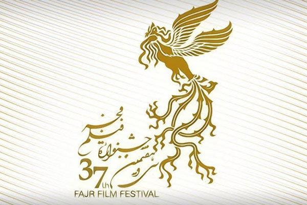 ثبت ۱۳۸ اثر در بخش مسابقه تبلیغات  فجر