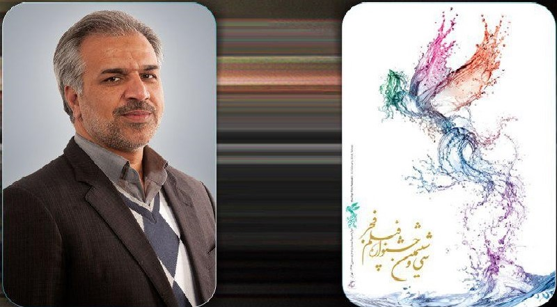 زمان اعلام سینماهای جشنواره فجر