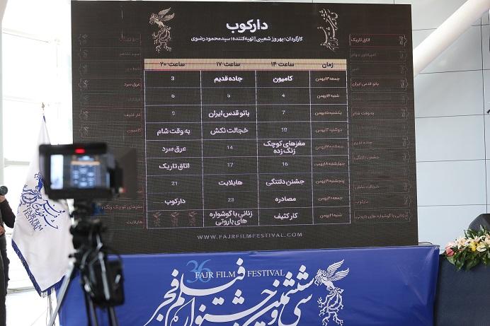 زنگ رقابت جشنواره ملی فیلم فجر زده شد