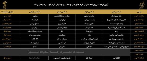 جدول کامل نمایش فیلمها برای اهالی رسانه