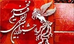 اتمام مهلت ثبت نام جشنواره فجر با ۱۵۱ اثر