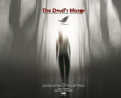 """فیلم ترسناک""""آینه شیطان""""صاحب پوستر شد"""