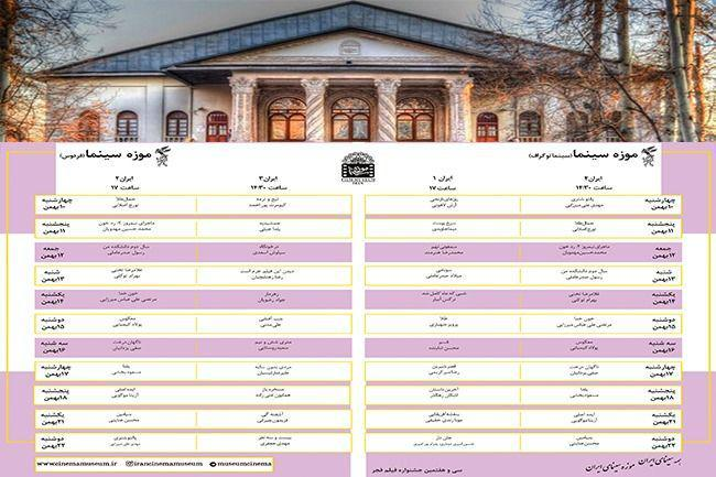 انتشار جدول نمایش فیلمهای فجر موزه سینما