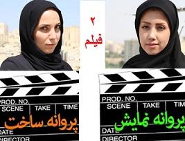 صدور پروانه ساخت ۲ فیلم