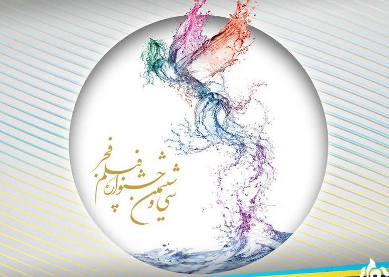 معرفی اسامی فیلمهای کوتاه جشنواره فجر