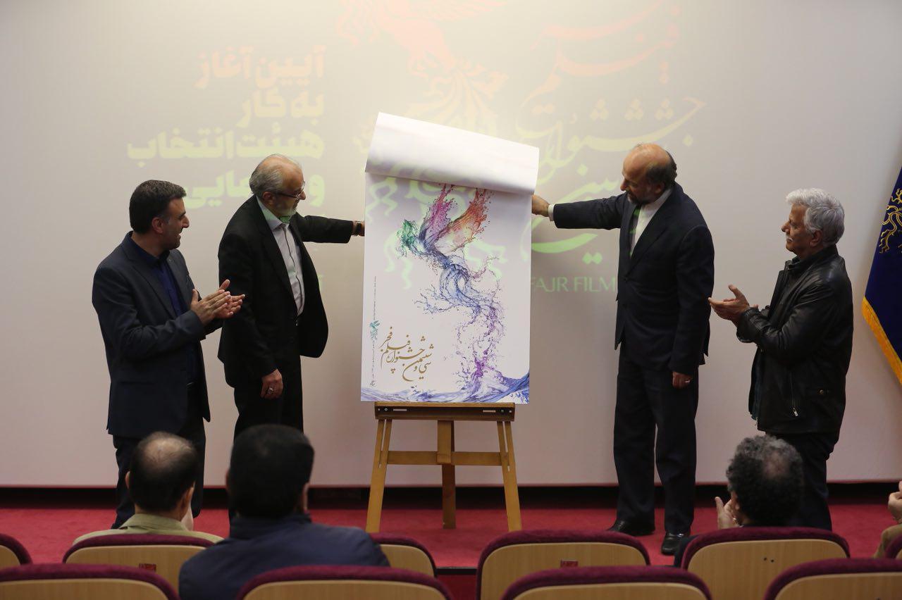پیش فروش بلیتهای جشنواره فیلم فجر