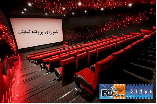 صدور مجوز نمایش برای ۳فیلم سینمایی