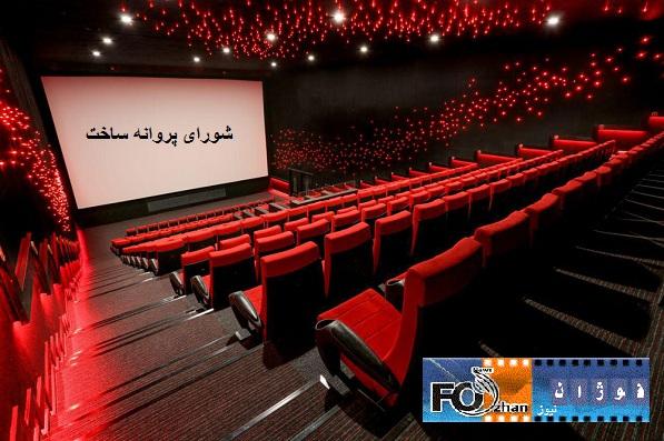 مجوز ساخت ۸ فيلم سینمایی صادر شد