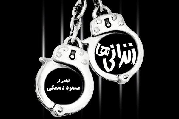 «زندانیها» امروز كليد مي خورد